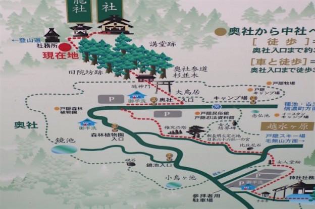 Carte itinéraire Alpes Japonaises écrit en japonais photo blog voyage tour du monde https://yoytourdumonde.fr