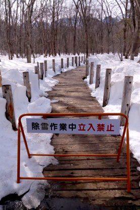 Certains itinéraires dans les Alpes Japonaises sont interdits d'acces pour cause de neige. Photo blog voyage tour du monde https://yoytourdumonde.fr