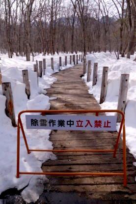 Certains itinéraires dans les Alpes Japonaises sont interdits d'acces pour cause de neige. Photo blog voyage tour du monde http://yoytourdumonde.fr